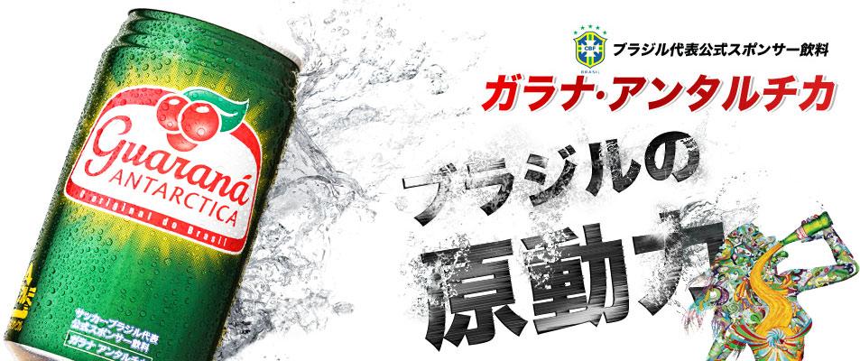 ガラナ アンタルチカ ガラナ飲料世界シェアno.1